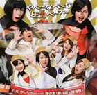 THE ポッシボー with 音の素(藤井隆&椿鬼奴) / やべ〜なべ〜な 圧力ベ〜ナ〜(CD+DVD) [CD]