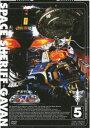 [DVD] 宇宙刑事ギャバン VOL.5
