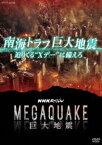 """NHKスペシャル MEGAQUAKE 南海トラフ巨大地震 迫りくる""""Xデー""""に備えろ [DVD]"""