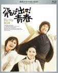 [Blu-ray] 名作ドラマBDシリーズ 飛び出せ!青春 BD-BOX