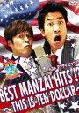テンダラー BEST MANZAI HITS !?〜THIS IS TEN DOLLAR〜 [DVD]