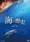 海の歴史 第2回 生物の進化 [DVD]