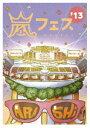 [DVD](初回仕様) 嵐/ARASHI アラフェス'13 NATIONAL STADIUM 2013