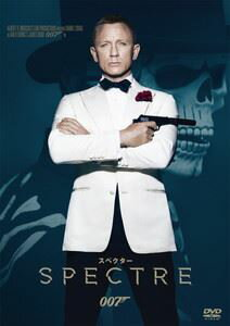 [DVD] 007 スペクター