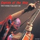 [CD] 長渕 剛/Captain of the Ship