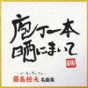 【20%OFF】[CD] 藤島桓夫/藤島桓夫 名曲集(低価格盤)