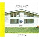 乃木坂46 / 太陽ノック(Type-A/CD+DVD) [CD]