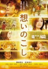 [DVD] 想いのこし