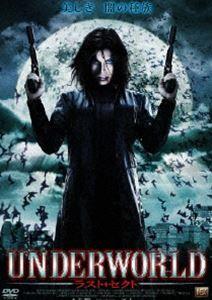 [DVD] UNDERWORLD ラスト・セクト