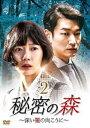 秘密の森〜深い闇の向こうに〜 DVD-BOX2 [DVD]