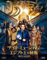 [Blu-ray] ナイト ミュージアム/エジプト王の秘密 2枚組ブルーレイ&DVD〔初回生産限定〕