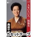 島倉千代子 / 人生いろいろ/鳳仙花 [カセットテープ]