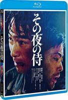 [Blu-ray] その夜の侍
