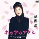 伊藤舞 / ホの字のアタシ [CD]