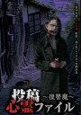 投稿心霊ファイル 〜復讐魔〜 [DVD]