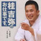 桂吉弥 / 桂吉弥のお仕事です。5 [CD]
