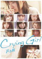 【25%OFF】[DVD] Crying Girl 泣き顔