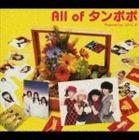 [CD] タンポポ/All of タンポポ