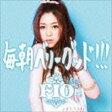 [CD] Fio/毎朝ベリーグッド!!!