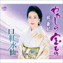 祇亜妃 / わたしの宝もの/口紅水仙 [CD]