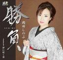岡田しのぶ / 勝負 [CD]