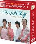 バリでの出来事<シンプルBOX 5000円シリーズ>【期間限定生産】 [DVD]