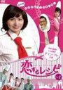 【25%OFF】[DVD] 恋するレシピ BOX 1
