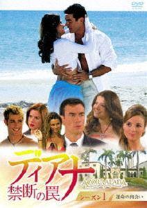 [DVD] ディアナ〜禁断の罠 DVD-BOX シーズン1