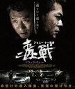 ドラッグ・ウォー 毒戦 [Blu-ray]