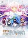 【27%OFF】[Blu-ray] 魔法少女まどか☆マギカ 6(完全生産限定版)