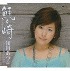 浅田あつこ / とどヶ崎(とどがさき) [CD]
