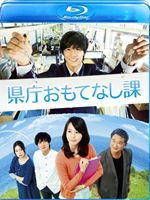 [Blu-ray] 県庁おもてなし課 Blu-ray スタンダード・エディション