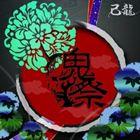 己龍 / 鬼祭(通常盤/Bタイプ) [CD]