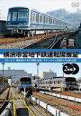 [DVD] 横浜市営地下鉄運転席展望【完全版2枚組】ブルーライン 湘南台駅⇔あざみ野駅(往復)…