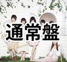 [CD] AKB48/永遠プレッシャー(TYPE-B/CD+DVD)