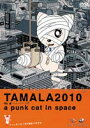 【25%OFF】[DVD] TAMALA2010 a punk cat in space