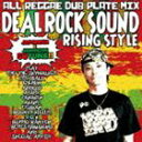 DEAL ROCK SOUND / ALL REGGAE DUB PLATE MIX RISING STYLE [CD]