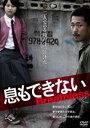 【25%OFF】[DVD] 息もできない