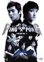 【25%OFF】[DVD] PING PONG(ピンポン)DVD-BOX 2