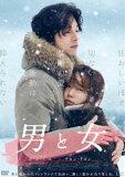 男と女 デラックス版 DVD [DVD]