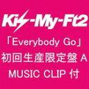 【21%OFF】★【初回予約のみ】告知ポスター付き! 外付け[CD](初回仕様) Kis-My-Ft2/Everybody...