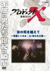 プロジェクトX 挑戦者たち 友の死を越えて〜青函トンネル・24年の大工事〜 [DVD]