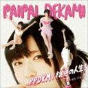 ぱいぱいでか美 / PPDKM/桃色の人生!(限定盤/CD+DVD) [CD]...