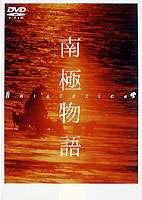 【27%OFF】【グッドスマイル】[DVD] 南極物語
