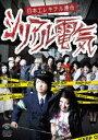 [DVD] 日本エレキテル連合/シリアル電気
