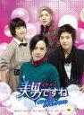 【25%OFF】[DVD] 美男 イケメン ですね ファンへの贈り物 オフィシャルDVD