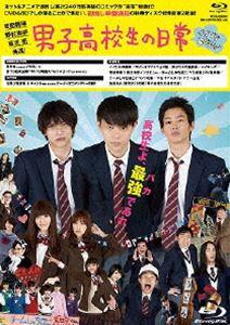 [Blu-ray] 男子高校生の日常 Blu-ray グダグダ・エディション