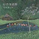 竹内まりや / いのちの歌 スペシャル・エディション(完全生産限定盤/CD+DVD) [CD]