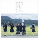 楽天乃木坂46グッズ[CD] 乃木坂46/今、話したい誰かがいる(通常盤/Type-C/CD+DVD)