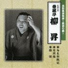 [CD] 春風亭柳昇[五代目]/花形落語特撰〜落語の蔵〜 与太郎戦記/日照権/雑俳